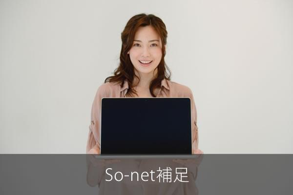 So-net補足