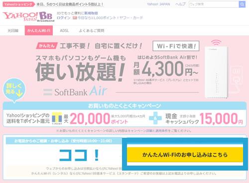 SoftBank Air2申し込み公式サイト2