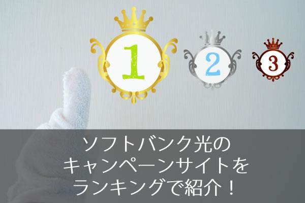 ソフトバンク光のキャンペーンサイトをランキングで紹介!