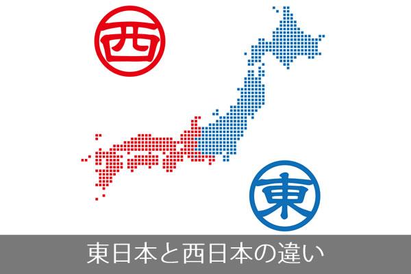 東日本と西日本の違い