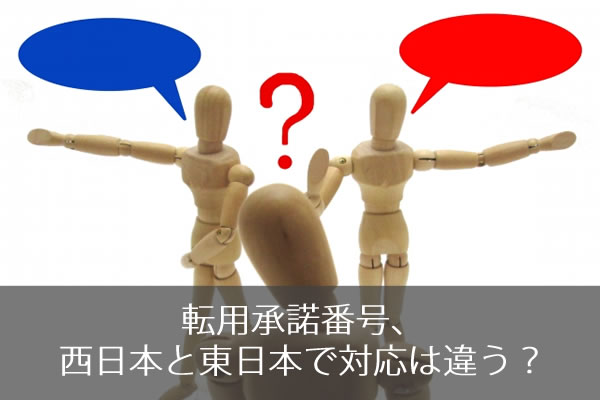 転用承諾番号、西日本と東日本で対応は違う?