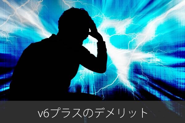 v6プラスのデメリット
