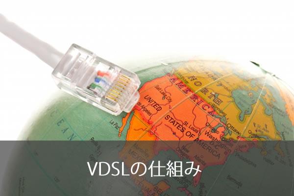 VDSLの仕組み