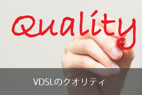 VDSLのクオリティ