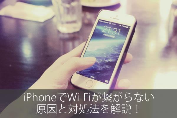 iPhoneでWi-Fiが繋がらない原因と対処法を解説!