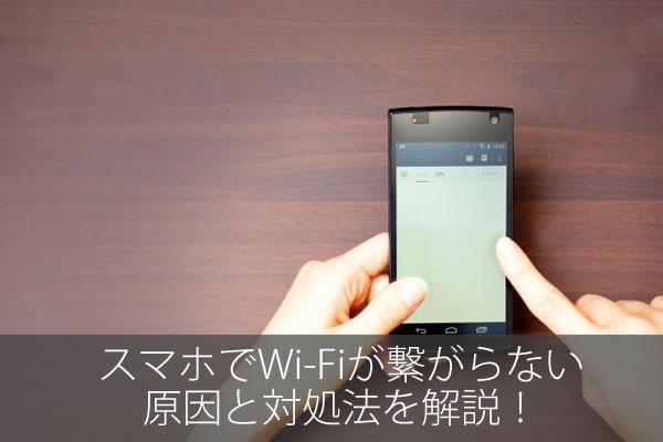 スマホでWi-Fiが繋がらない原因と対処法を解説!