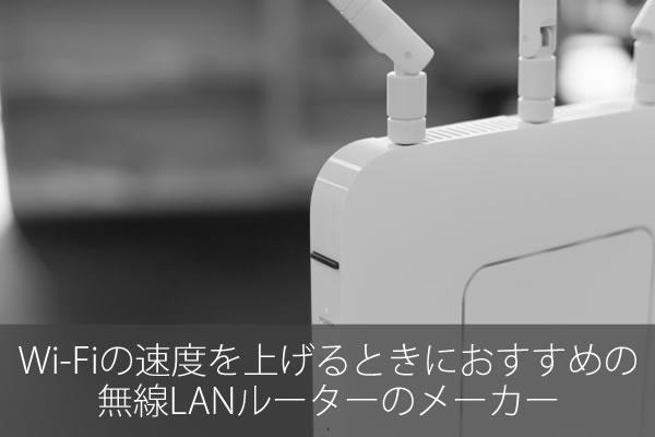 Wi-Fiの速度を上げるときにおすすめの無線LANルーターのメーカー
