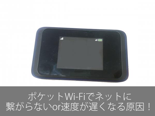 ポケットWi-Fiでネットに繋がらないor速度が遅くなる原因!