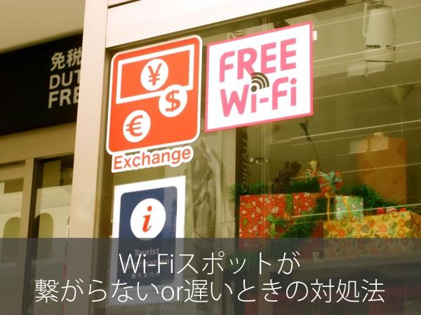 Wi-Fiスポットが繋がらないor遅いときの対処法