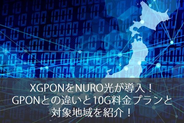 XGPONをNURO光が導入!GPONとの違いと10G料金プランと対象地域を紹介!