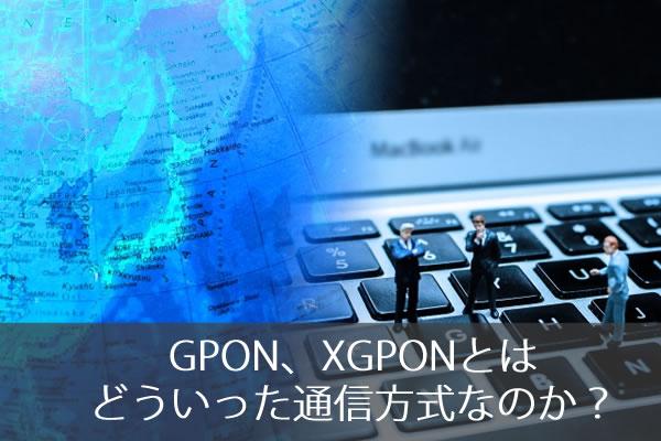 GPON、XGPONとはどういった通信方式なのか?