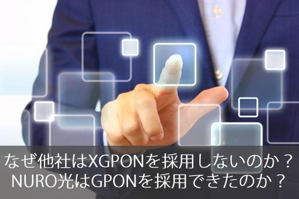 なぜ他社はXGPONを採用しないのか?NURO光はGPONを採用できたのか?