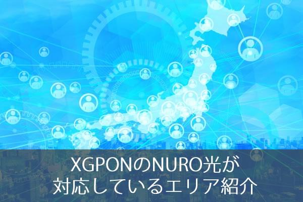XGPONのNURO光が対応しているエリア紹介