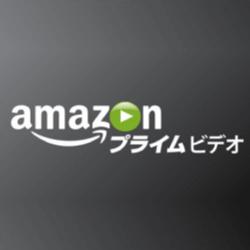 Amazonプライムビデオのイメージ