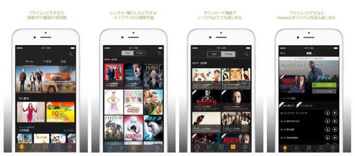 Amazonプライム・ビデオのアプリのスクリーンショット