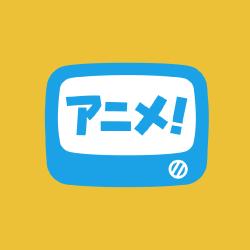 アニメ放題のイメージ