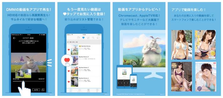 DMMのアプリのスクリーンショット