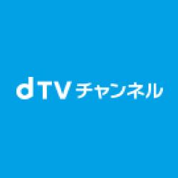 dTVチャンネルのイメージ