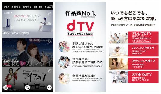dTVのアプリのスクリーンショット