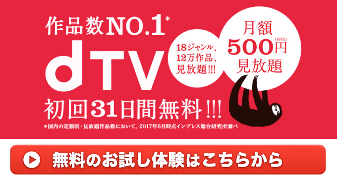 dTV|550円/月