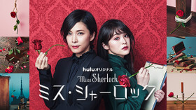 ミス・シャーロック/Miss Sherlock