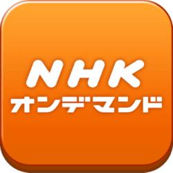 NHKオンデマンドのイメージ