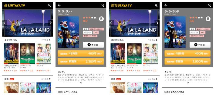 TSUTAYAのアプリのスクリーンショット