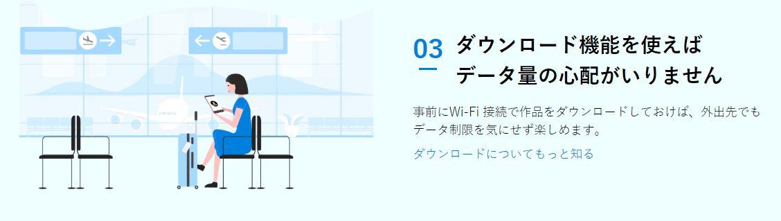 U-NEXTのダウンロード機能