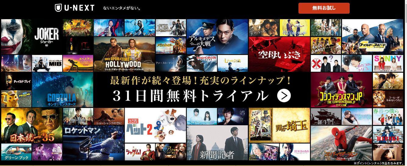 U-NEXTの映画作品