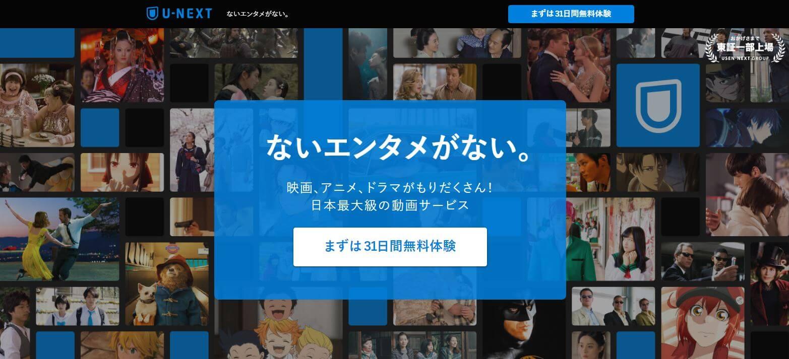 u-nextのサイトのスクリーンショット