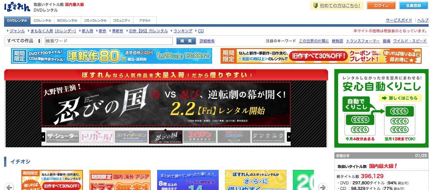 ぽすれん(スタンダート8)