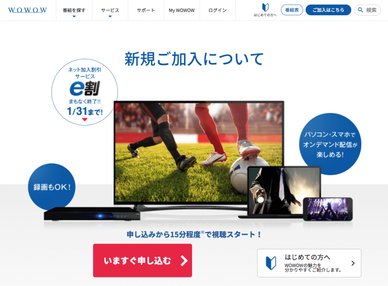 定額で見放題の動画配信サービスについてのイメージ