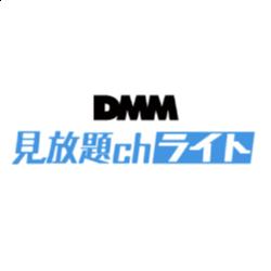 DMM見放題chライトのイメージ