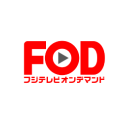 FODプレミアムのイメージ