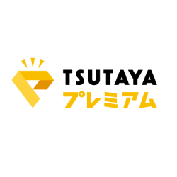 TSUTAYAプレミアムのイメージ