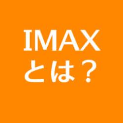 IMAXについてのイメージ