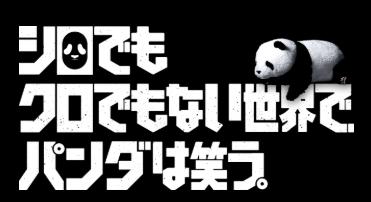 『シロでもクロでもない世界で、パンダは笑う。(シロクロ)』の無料動画・見逃し配信のイメージ