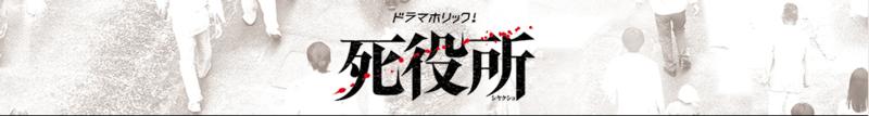 引用:https://www.tv-tokyo.co.jp/shiyakusho/