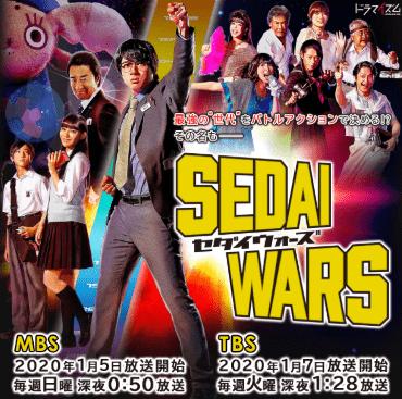 『SEDAI WARS(セダイウォーズ)』の無料動画・見逃し配信のイメージ