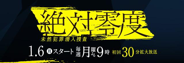 引用:https://www.fujitv.co.jp/zettaireido/index.html