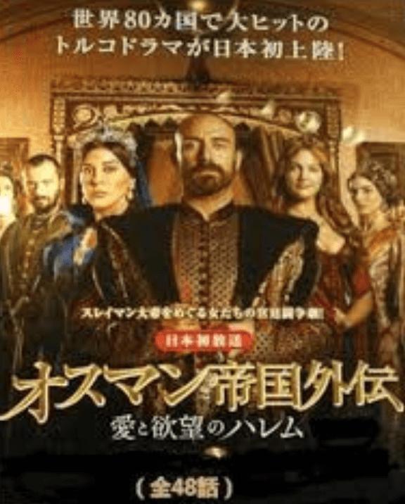オスマン帝国外伝〜愛と欲望のハレム〜