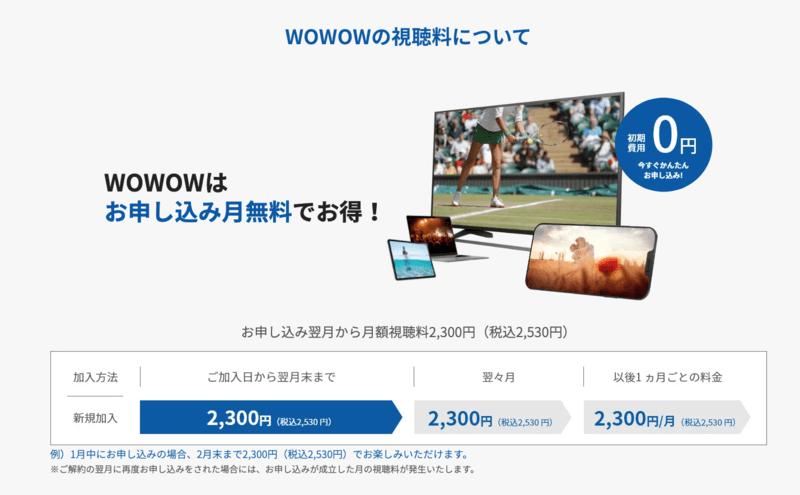 wowowオンライン